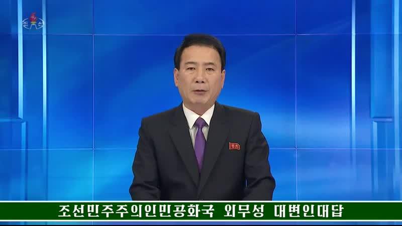 조선민주주의인민공화국 외무성 대변인대답