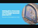 Первый в России ортопедический институт Прогулка по Александровскому парку
