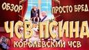 ТРЕШ-ОБЗОР КОРОЛЕВСКИЙ КОРГИ ЧСВ- ЧСВ ПСИНА /БРЕД И НИЧЕГО БОЛЬШЕГО .