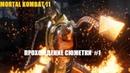 Прохождение сюжета MORTAL KOMBAT 11 1