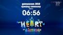 Gamescom 2018 Церемония открытия 21 08 2018 часть 1