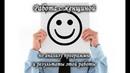 Работа с клиенткой - анализ программы, корректировка энергетического поля и его последствия.