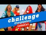Объединяющий 🙏 танцевальный Challenge ⚡ Combat Cars & Сергей Полунин