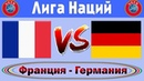 ФРАНЦИЯ - ГЕРМАНИЯ/Прогноз ставок на футбол сегодня бесплатно/Правильная ставка/Прогноз на матч.