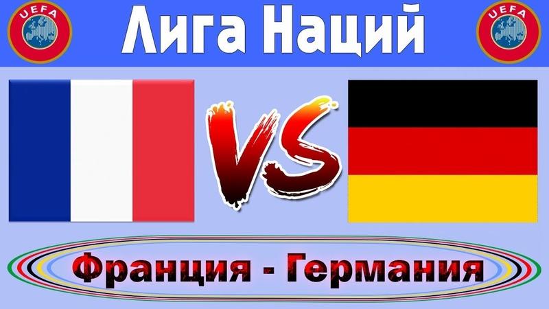 ФРАНЦИЯ ГЕРМАНИЯ Прогноз ставок на футбол сегодня бесплатно Правильная ставка Прогноз на матч