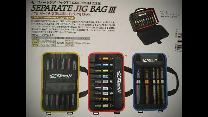 Shout! Separate Jig Bag System Jig Bag III