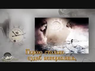 Сергей Грищук — Жизнь... (стихи Татьяны Лавровой)