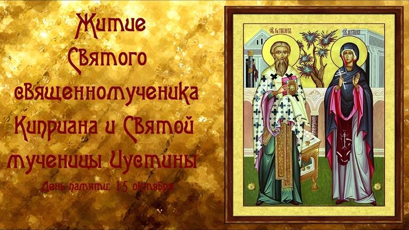 Житие Святого священномученика Киприана и Святой мученицы Иустины
