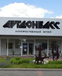 Арт Донбасс