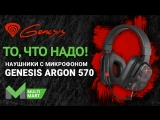 Genesis Argon 570. Игровая гарнитура.