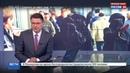 Новости на Россия 24 В Германии одобрен законопроект о частичном запрете ношения бурок