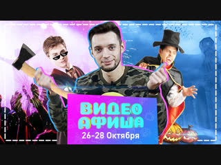Видео Афиша. Куда сходить в Кирове 26-28 октября