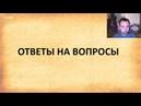 Интенсив 3 ШАГА К ЗДОРОВЬЮ Эффективные практики древней Аюрведы Роман Лихачев День 2