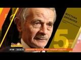 Мустафа Джемилев На Путина ждет Гаагский трибунал