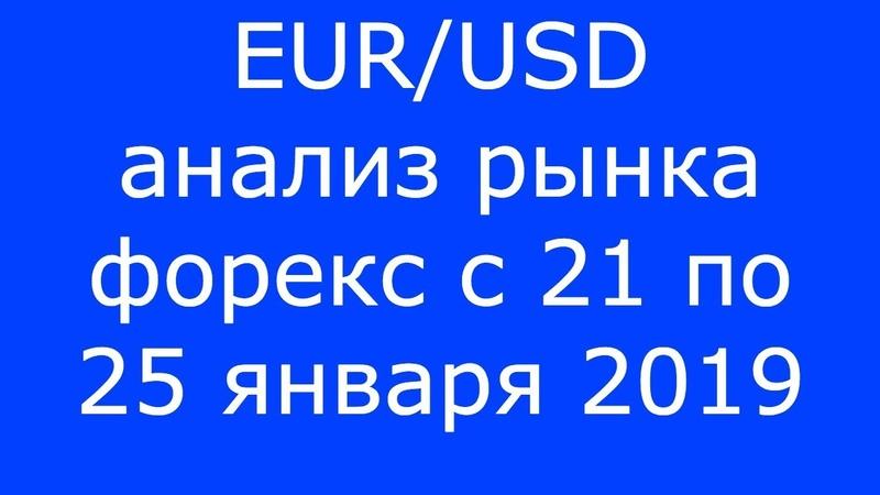 EUR/USD - Еженедельный Анализ Рынка Форекс c 21 по 25.01.2019. Анализ Форекс.