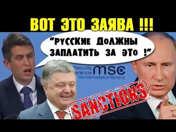 Россия замерла в ожидании Порошенко и Украина ликуют - США и Европа готовят Aдckиe САНКЦИИ !