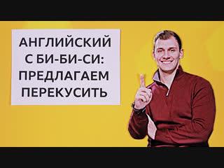 Английский язык на каждый день: приглашаем перекусить / Learn English with the BBC