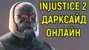 ДАРКСАЙД - БИТВА ЗОНЕРОВ   Injustice 2