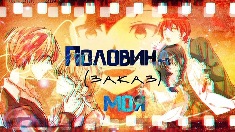 ✚Заказ✚ ♥[Ansatsu Kyoushitsu] Акабанэ Карма и Окуда Манами.Клип-Половина моя♥
