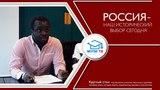 Yapo Seka Marc Armel - эксперт МУПИ, эколог, кандидат биологических наук