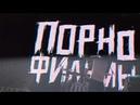 Порнофильмы - Россия для грустных. Milo concert hall 21.04.19