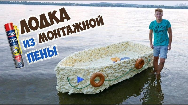 ЛОДКА ИЗ МОНТАЖНОЙ ПЕНЫ - DIY