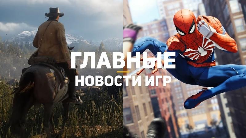 Главные новости игр | GS TIMES [GAMES] 24.09.2018 | RDR 2, Spider-Man, The Walking Dead