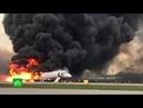Крушение SSJ 100 к наземным службам Шереметьево появились вопросы
