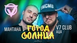 V7 CLUB feat. МанТана - Город Солнца (Official Music Video)