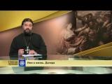 Протоиерей Андрей Ткачев. Имя и жизнь. Далида