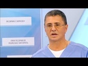 Псориаз, хронические заболевания, киста головного мозга   Доктор Мясников