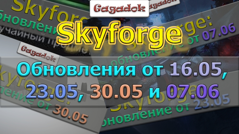 Skyforge: обновления от 16.05, 23.05, 30.05 и 07.06