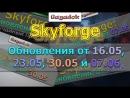 Skyforge обновления от 16.05, 23.05, 30.05 и 07.06