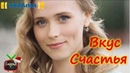 Вкус счастья 1-4 серия - анонс Мелодрама 2018 на канале Украина Смак щастя - відеоанонс