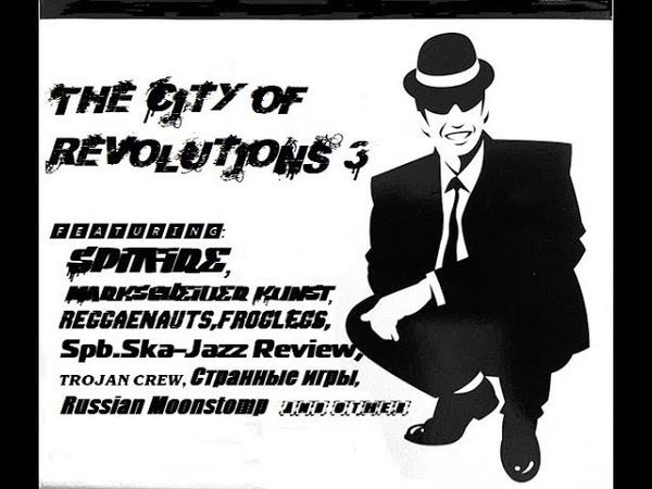 Город Революций 3 (The City of Revolutions 3)