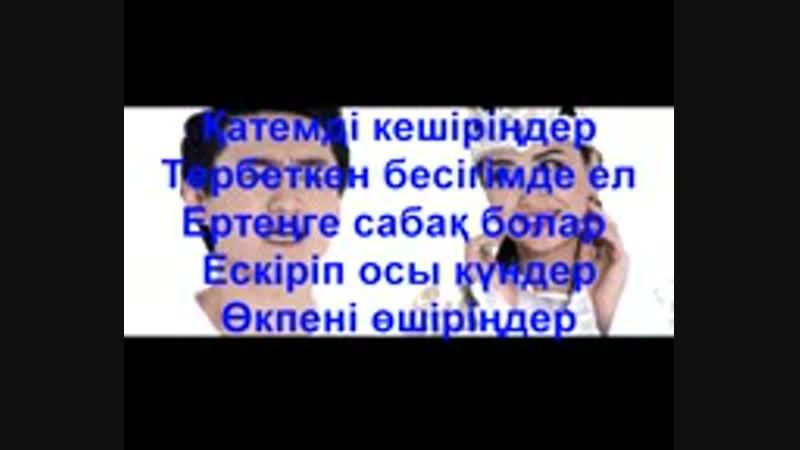 V Төрәлі Қатемді кешіріңдер Караоке Текст 3gp