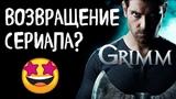 """СЕРИАЛ """"ГРИММ"""" ВОЗВРАЩАЕТСЯ Продолжение сериала """"Гримм"""" (спин офф)"""