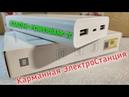 📦 Xiaomi Mi PowerBank 2c 20000 mAh УЛЬТРА ЁМКИЙ повербанк с АлиExpress QC 3 0