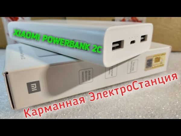 📦 Xiaomi Mi PowerBank 2c 20000 mAh - УЛЬТРА ЁМКИЙ повербанк с АлиExpress! QC 3.0