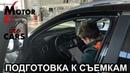 Подготовка к съемкам обзоров про автомобили. Начало нового автошоу THE CARS