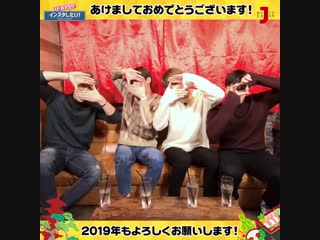 U-KISS no InstaShidai! (04.01.19)