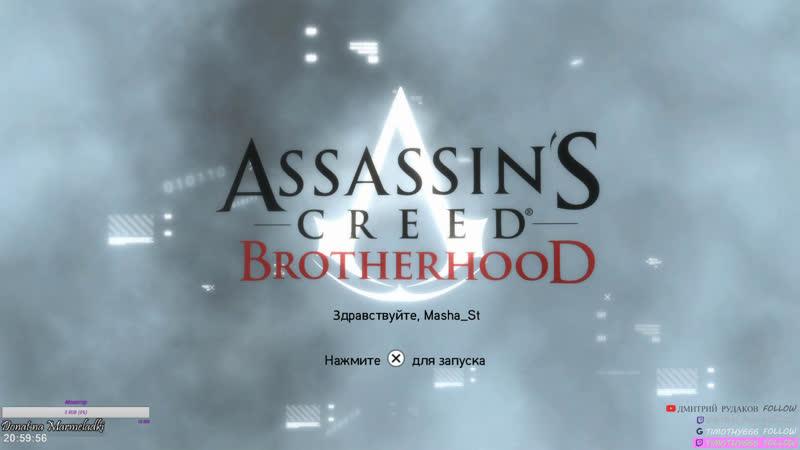 Элегантное прохождение всех ассасинов- Assassin's Creed: Brotherhood 11