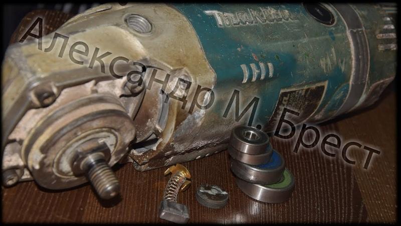 Makita GA 9030 S Как починить ушм Макита 230 Ремонт инструмента Обслуживание