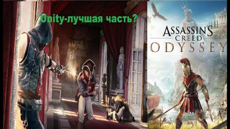 Unity-лучшая часть ассассинаЮнити-лучшая часть ассассинов