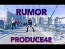 KPOP IN PUBLIC CHALLENGE RUSSIA RUMOR PRODUCE 48 Cover by MalyginParty