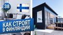 КАК строят в Финляндии Таунхаусы и дома Дизайн интерьера