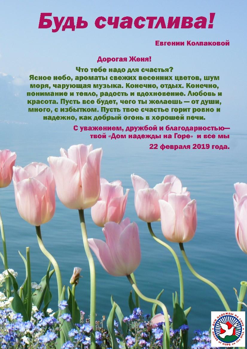 С днем рождения Е.Колпакову