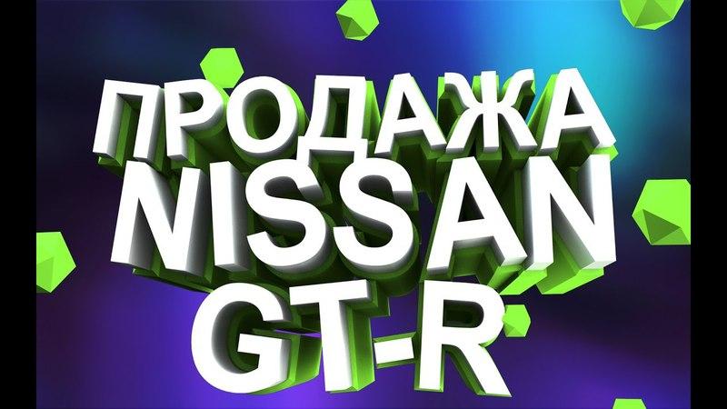 Продал NISSAN GT-R Amazing RP CRMP