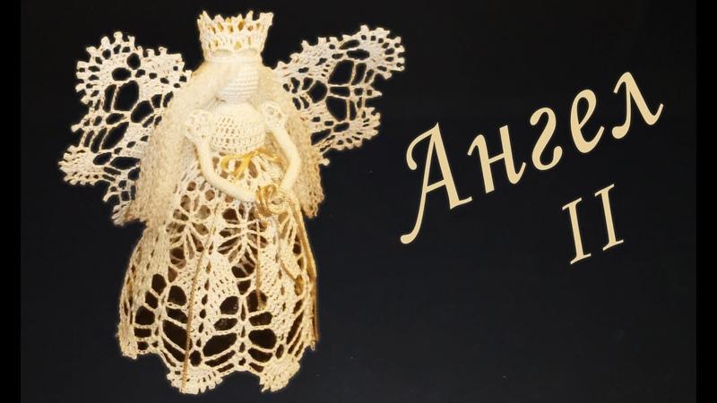АНГЕЛ С КОРОНОЙ крючком Часть II | Вяжем юбку | Вязанные идеи к новому году и Рождеству