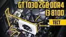 GT 1030 2GB DDR4: Ж.ПА Полная или Не полная? Тест Palit GT1030 Core i3 8100